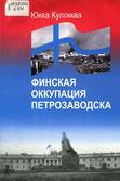 Куломаа, Ю. Финская оккупация Петрозаводска, 1941 - 1944. - Петрозаводск, 2006. - 278 с.
