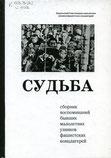 Судьба.  Сборник воспоминаний бывших малолетних узников фашистских концлагерей