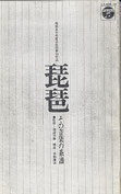 琵琶 その音楽の系譜  (コピー)