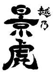 越乃景虎(新潟)