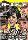 似顔絵 カリカチュア 資料 本 人気 花木マロン 土屋アンナ
