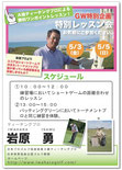 ▲2013特別レッスン会