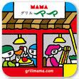 グリルママ 福田とおる 町田 レストラン 洋食