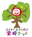 子どもが自然と遊ぶ楽校ネット