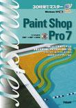 Paint Shop Pro7