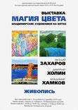 """Афиша выставки """"Магия цвета"""""""