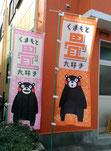 畳替え 日野市 熊本応援