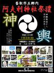 かつをむし:千葉県香取市五郷内 阿夫利神社祭禮