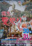 平成28年 7月30日(土) 、31日(日):福生夏祭り