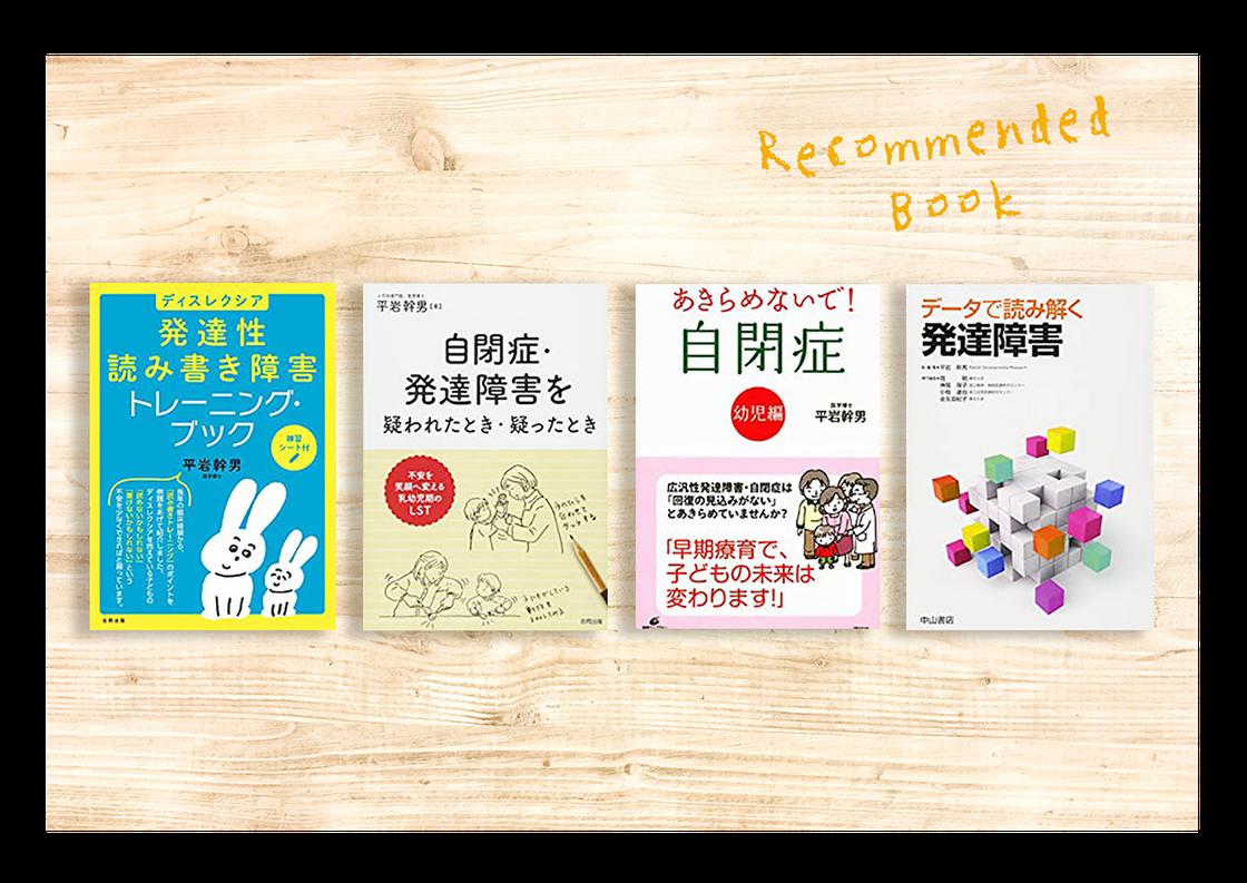 平岩幹男先生の著書抜粋。今まで20冊以上の著書を発行されています。