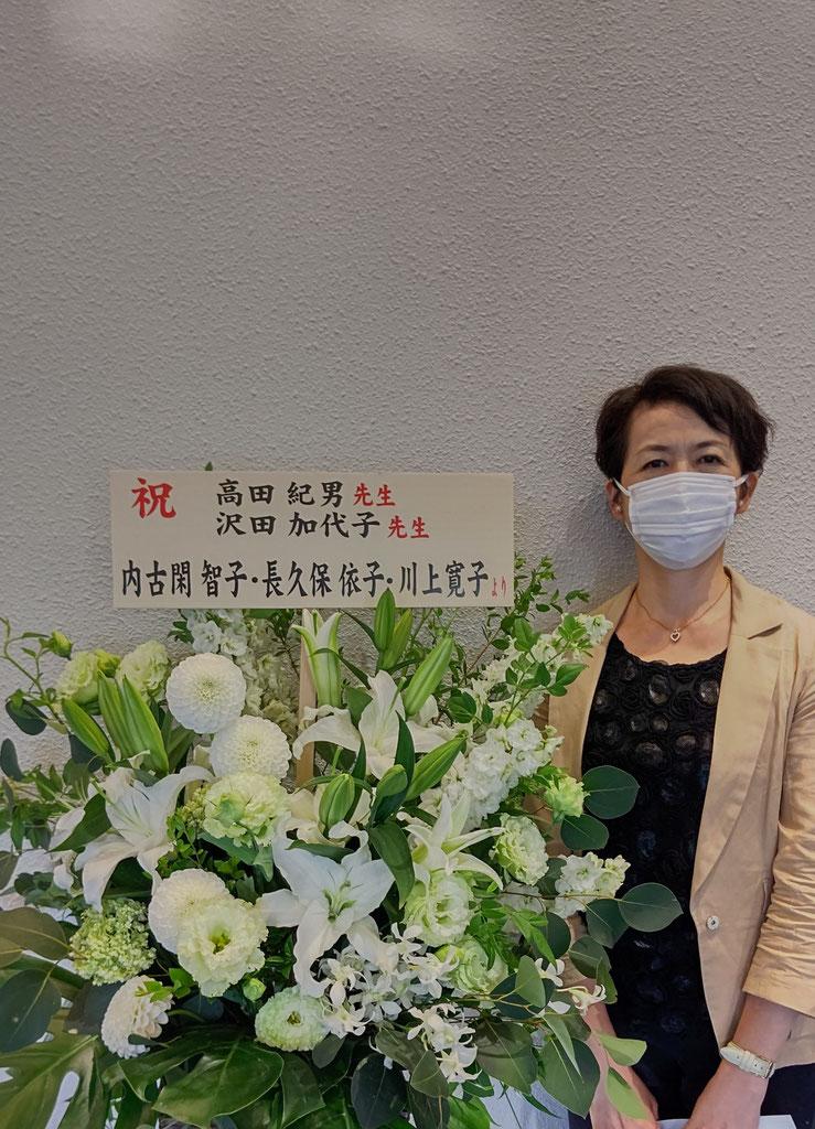 川上先生とバレエ団の友人と祝お花💐