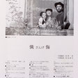 岩波ホール発行のパンフレットには採録シナリオが収録されている
