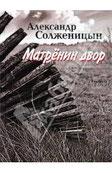"А.И. Солженицын ""Матренин двор""."