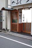 戸谷染料商店|のれん・日除け幕イメージ(小料理屋)