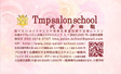 Tmp salon school