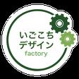 いごこちデザイン factory ロゴ