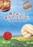育てよう!まちのブランド~北海道の地域団体商標事例集~
