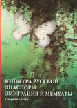 Культура русской диаспоры эмиграция