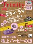 TRINITY  41号 (P21~35)