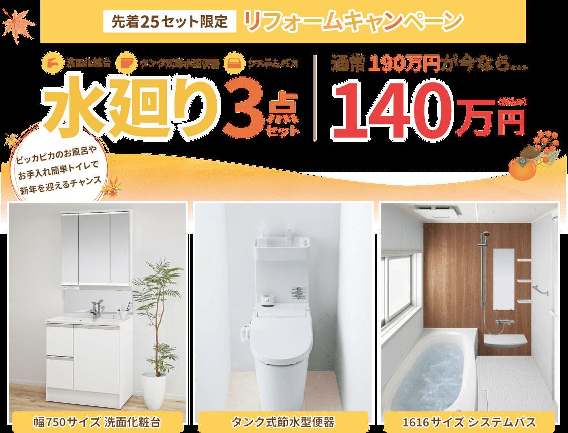 リフォームキャンペーン。水廻り3点セットが140万円で。先着25セット限定。洗面化粧台。タンク式節水型便器。システムバス。パナソニック製。