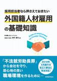 採用担当者なら押さえておきたい外国籍人材雇用の基礎知識(2020年4月20日発刊)