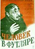 """А.П. Чехов """"Человек в футляре""""."""