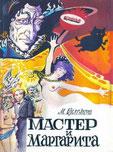 "М.А. Булгаков ""Мастер и Маргарита""  (1 серия)"