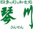 四季を彩る和食処 琴川【きんせん】