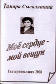 Сборник стихотворений Сысолятиной Т.Ф.