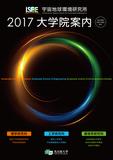 シンポジウム「宇宙にひろがる人類文明の未来」
