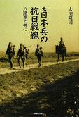元日本兵の抗日戦線