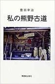 私の熊野古道