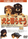 DVD「犬と暮らそう」