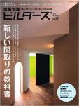 設計施工之コータロー 掲載雑誌 東松戸の家
