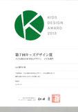 ユニキャリはキッズデザイン賞を受賞しました