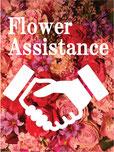 祝花をとりまとめ。コロナの影響を受けたライブハウスや小劇場の救済にも。