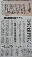 土佐藩の仲間埋葬頼む手紙(2010年8月25日 京都新聞夕刊)