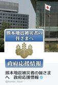 政府 熊本応援ツイッター
