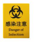 感染 ウィルス コロナ 注意 サイン