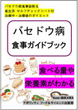 バセドウ病食事ガイドブック 食べる量や栄養素がわかる
