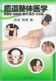 頭蓋骨と全身の症状改善