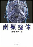 アゴ・顎関節から全身のゆがみ調整