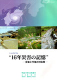 平成16年災害記録