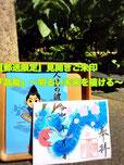 D-「晶龍」~明るい未来を描ける~ 初穂料1,000円 手数料200円