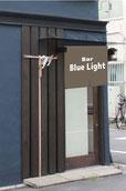 戸谷染料商店|のれん・日除け幕イメージ(BER)