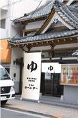戸谷染料商店|のれん・日除け幕イメージ(風呂屋)