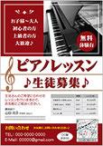 チラシ『ピアノ写真1』教室宣伝広告生徒募集