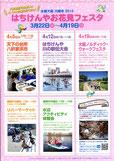大阪水上バス 大川さくらクルーズ2015版パンフレット 3p