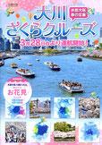 大阪水上バス 大川さくらクルーズ2015版パンフレット 表紙
