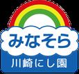 みなそら川崎にし園ロゴ